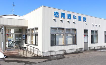 栃尾眼科医院