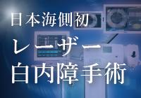 日本海側初レーザー白内障手術