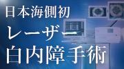 日本海側初レーザー白内障手術ができる長岡眼科医院